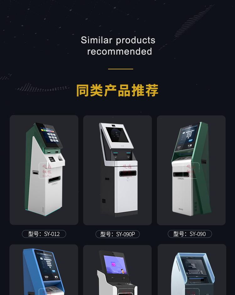 自助终端设备产品展示