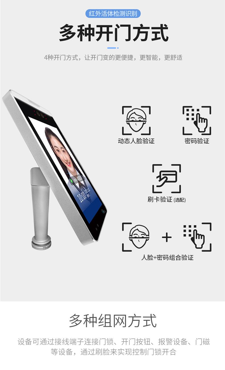 广州校园人脸识别测温一体机厂家