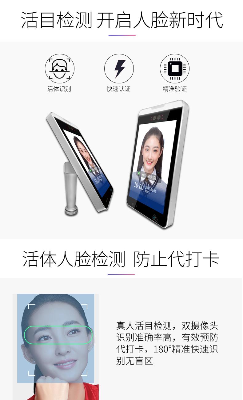 广州校园人脸识别测温一体机哪家好