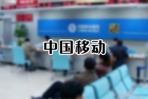 中国移动通讯